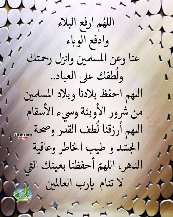 Inspirational Arabic Quotes In 2021 Quran Quotes Inspirational Islamic Quotes Wallpaper Wallpaper Quotes