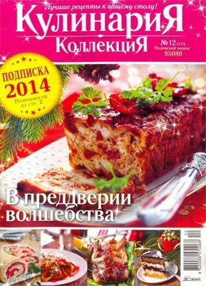 Кулинария. Коллекция. № 12 (декабрь 2013)   Еда и кулинария   Электронная библиотека