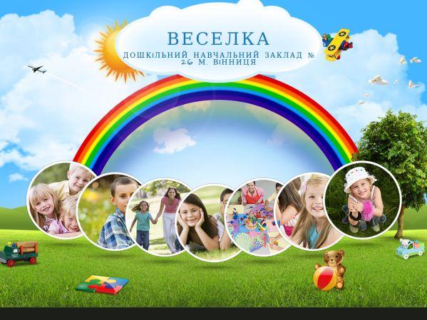 """Портфолио работ на MODX  сайт """"Детский сад"""""""