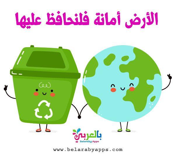 لافتات ارشادية للحفاظ على البيئة رسومات عن المحافظة على البيئة بالعربي نتعلم Green Art Iphone Wallpaper Projects