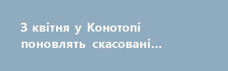 З квітня у Конотопі поновлять скасовані зупинки потягів http://konotop.in.ua/novosti/ostann-novini/z-kvitnya-u-konotopi-ponovlyat-skasovani-zupinki-potyagiv/  Остаточну крапку в питанні відновлення повноцінних зупинок чотирьох потягів, а саме: Одеса-Москва, Хмельницький – Москва, Жмеринка-Москва та Київ – Москва (№№ 5/6, 23/24, 55/56, 79/90)...
