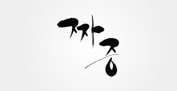 koreanCalligraphy18