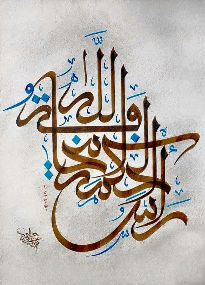 رأس الحكمة مخافة الله،،، Arabicas Caligraphy,,,