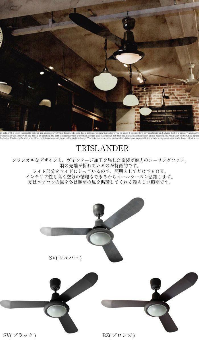 楽天市場 Trislander Ceiling Fan Lamp トライランダーシーリング