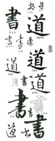 Shodō: la via della scrittura | shodo.it