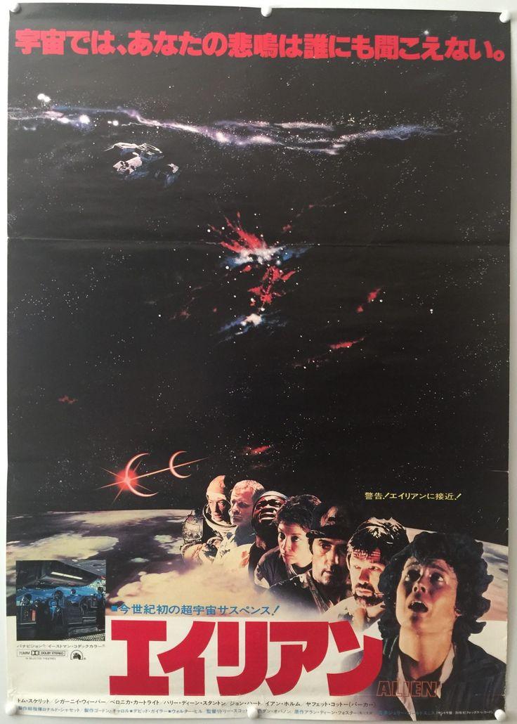 Alien | 1979 | Cast Style | Japanese B2