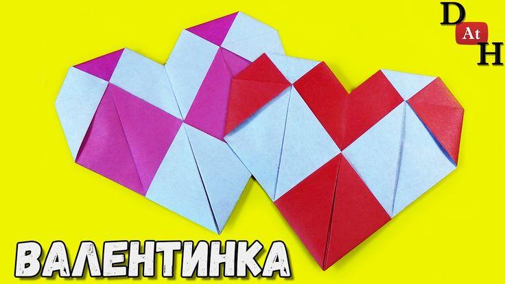 Валентинка своими руками - Оригами сердце