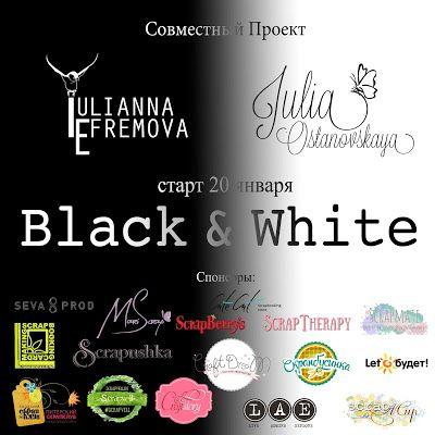 Светлана Лебедева. Handmade by Yulianna: Запуск СП Black&White/ Приближается очень крутое событие! Сочетание черного и белого, разных стилей. Девочки я с вами! #всескраперы