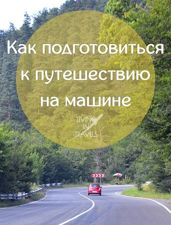 Как подготовиться к путешествию на машине. How to prepare for road trip #livingintravels #travel #blog #travelblog #digitalnomads #путешественники #digitalnomad #цифровойкочевник #полезное #roadtrip #путешествиенамашине #блогпутешественника #путешествия