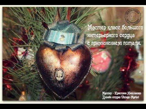 Мастер-класс от Vintage-Market: Винтажное сердце-применение потали..