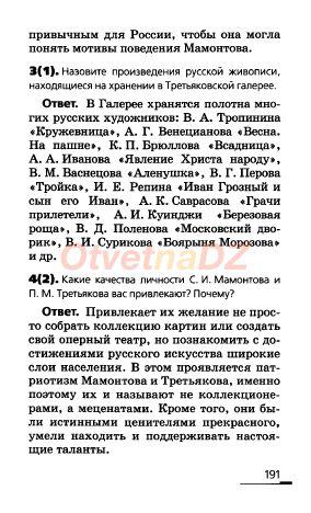 ГДЗ 191 - История России 8 класс Ляшенко
