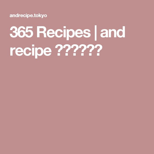 365 Recipes | and recipe アンドレシピ