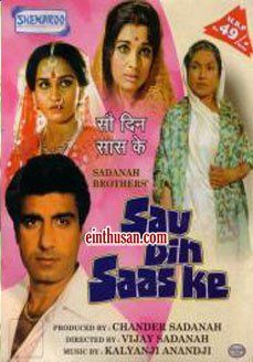 Sau Din Saas Ke Hindi Movie Online - Ashok Kumar, Raj Babbar and Reena Roy. Directed by Vijay Sadanah. Music by Harshit Saxena. 1980 ENGLISH SUBTITLE