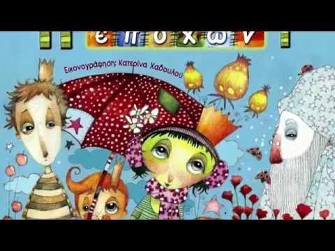 """""""Η περιπέτεια των 4 εποχών"""" της Μαρίζας Γεωργάλου, Εκδόσεις Καρυδάκη. Βραβείο εικονογράφησης 2010-Κύκλος του Παιδικού Βιβλίου. Μάθετε περισσότερα εδώ: bit.ly/1Oj86w8"""
