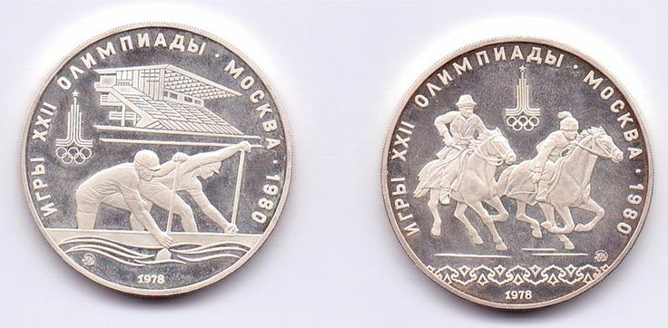 Soviet Olympic Coins 1978