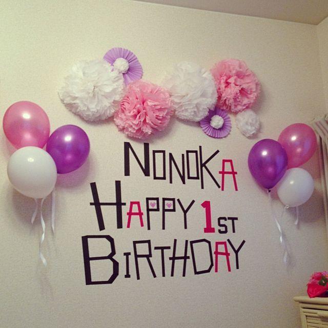 女性で、4DKのダイソー/セリア/誕生日飾り付け/壁/天井についてのインテリア実例を紹介。「娘1歳の誕生日♡」(この写真は 2015-11-15 17:09:13 に共有されました)