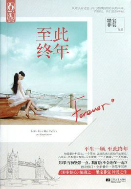 http://www.novelupdates.com/series/together-forever/