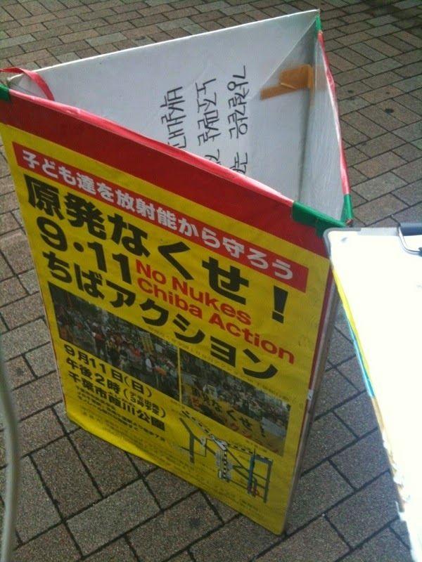 ちゃんねるにゅーす+1: 原発反対してる「日本人」の 99%が日本が嫌い 2ch「原発反対派=在日朝鮮人」