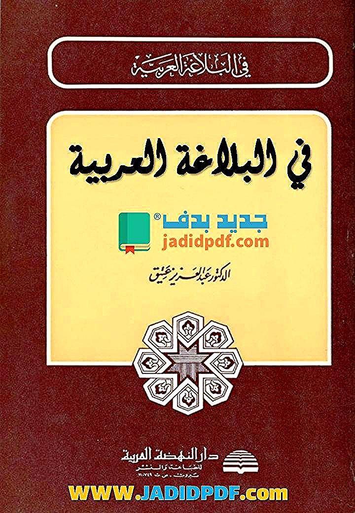 في البلاغة العربية Pdf علم البيان علم البديع علم المعاني عبد العزيز عتيق في ملف واحد