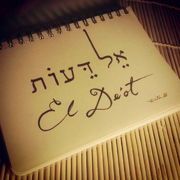 El De'ot (God of Knowledge)~~