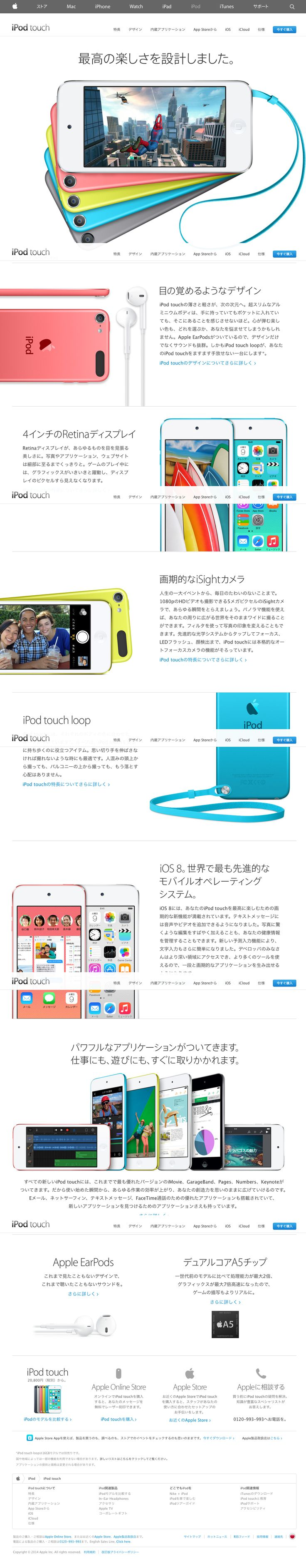iPod touch: just before it's gone