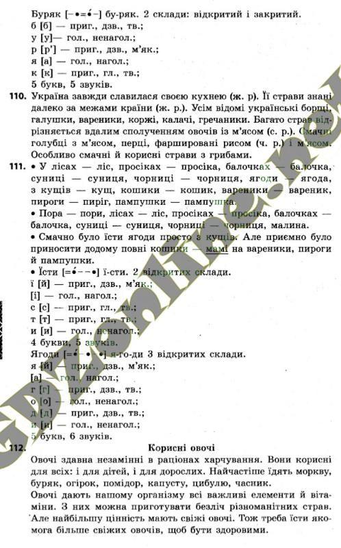 класс онлайн по 4 украинскому 2 часть языку решебник вашуленко