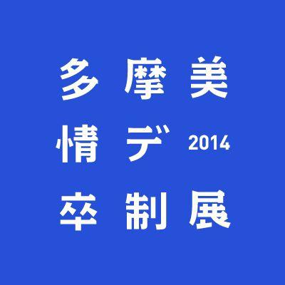 多摩美情デ2014卒制展