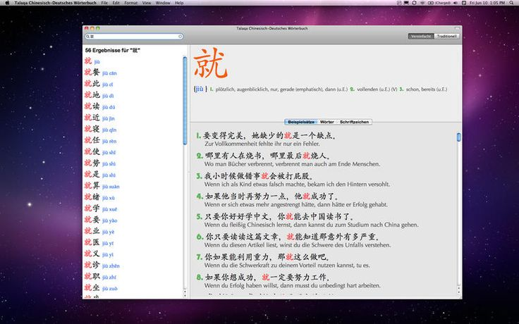Mac App Talaqa Chinesisch-Deutsches Wörterbuch | Reference | Education | ***** | 4  | $24.99 NOW FREE | PLEASE RATE THE APP.Talaqa Chinese-German dictionary is a sophisticated and easy-to-use dictionary for learners of Mandarin