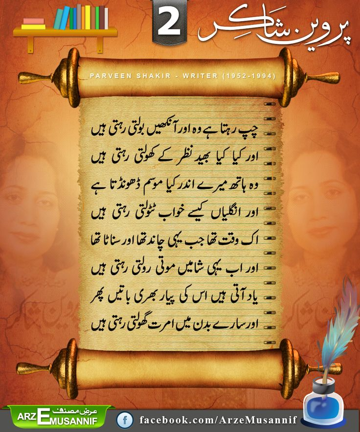 Pin By Huma Parveen On Shayeri: 1000+ Images About Parvin Shakir On Pinterest
