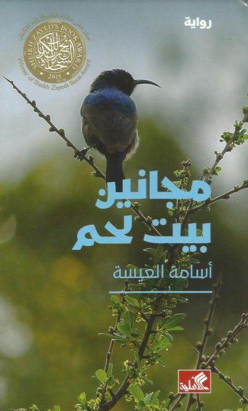 تحميل رواية مجانين بيت لحم pdf