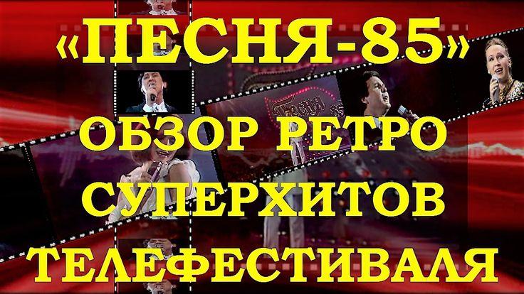 «Песня-85». Обзор ретро суперхитов телефестиваля (У песни тоже есть душа…)  #ПесняГода #обзор #нарезкаПесен #ретро #Песня-85 #ностальгия #хиты #шлягеры #песни #русскийхит #Live #Retro #Disco #Music #Video #YouTube
