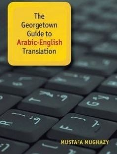 The Georgetown Guide to Arabic-English Translation free download by Mustafa Mughazy ISBN: 9781626162792 with BooksBob. Fast and free eBooks download.  The post The Georgetown Guide to Arabic-English Translation Free Download appeared first on Booksbob.com.