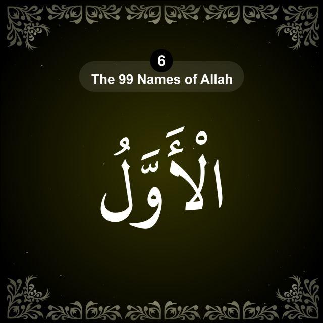 The 99 Names Of Allah Allah 99 Ninety Nine Png Transparent