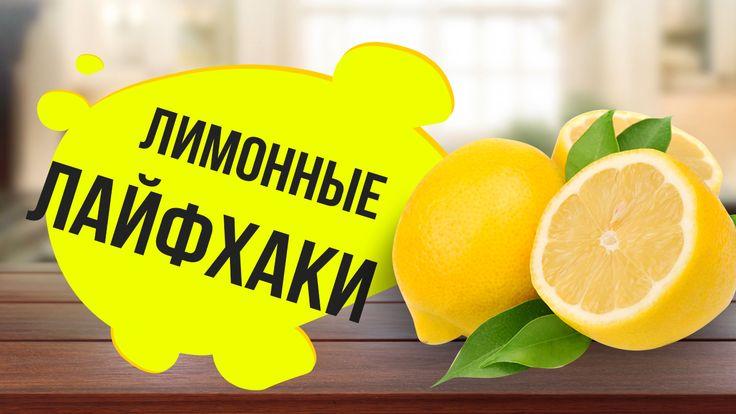 ВИДЕО: Лимонные лайфхаки - http://lifehacker.ru/2015/10/26/video-limonnye-lajfhaki/