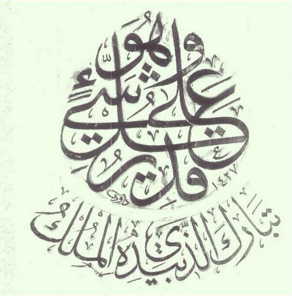 أول آيتين من سورة الملك  #الخط_العربي