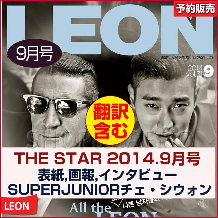 【楽天市場】即日発送】LEON 9月号(2014)表紙,グラビア,インタビュー:SUPERJUNIOR チェ・シウォン:Shop&CafeO