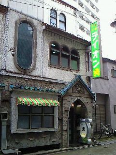 都内の長い歴史を持つ喫茶店【超老舗カフェ】 - NAVER まとめ