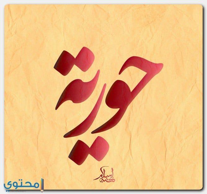 معنى اسم حورية Houria بالتفصيل Muhtwa Com Arabic Calligraphy Calligraphy Art