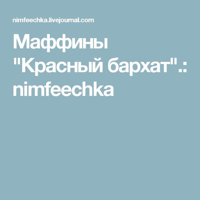 """Маффины """"Красный бархат"""".: nimfeechka"""