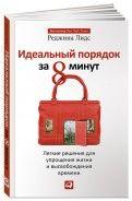 Реджина Лидс - Идеальный порядок за 8 минут: Легкие решения для упрощения жизни и высвобождения времени обложка книги