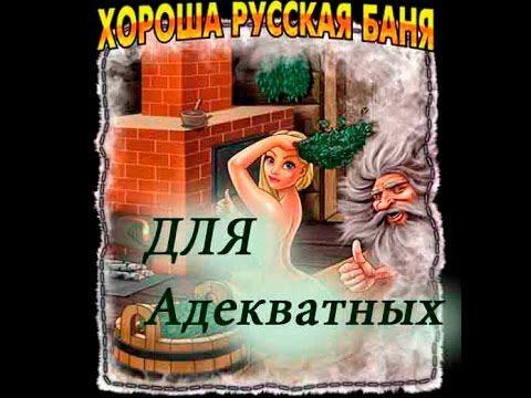 +18.  Баня Русская, ЖЕНСКАЯ! под Дамламу. Russian Banya