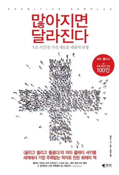 28. SNS의 방향을 제대로 잡아주는 책(클레이 셔키, 많아지면 달라진다)  http://socialbooks.co.kr/1114