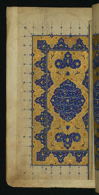 Illuminated Manuscript, Yusuf and Qur'aan - Zulaykha, Walters Art Museum Ms. W.808, fol.2a by Walters Art Museum Illuminated Manuscripts, via Flickr