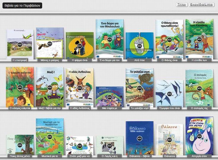 Free Ebook για την Περιβαλλοντική Εκπαίδευση για παιδιά και εκπαιδευτικούς με θέμα το Περιβάλλον, την Φύση, την Γη, την χλωρίδα & πανίδα. Διαβάστε τα online