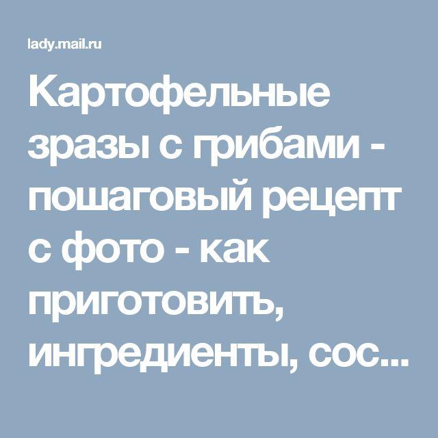 Картофельные зразы с грибами - пошаговый рецепт с фото - как приготовить, ингредиенты, состав, время приготовления - Леди Mail.Ru