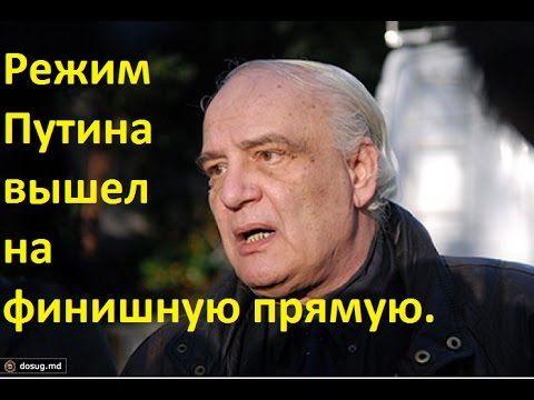 Владимир Буковский. Режим Путина вышел на финишную прямую. 17.11.2016г.
