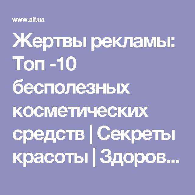 Жертвы рекламы: Топ -10 бесполезных косметических средств   Секреты красоты   Здоровье   АиФ Украина