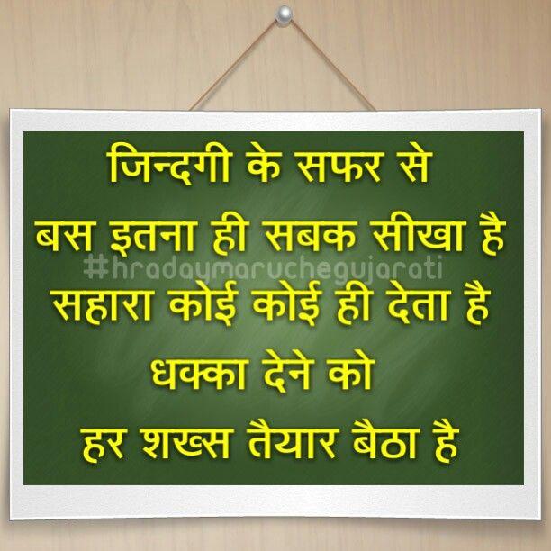 Suvichar Hindi Good Quotes Pinterest Hindi Quotes Hindi