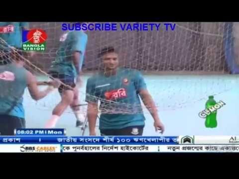 Bangla Sports News Today 10 July 2017 ২২ দিন ছুটির পর শুরুহল ক্রিকেটদলের...