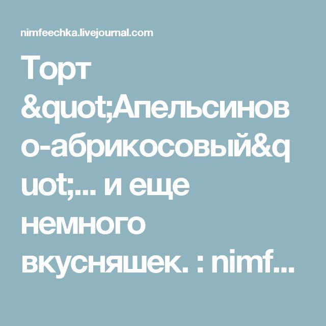 """Торт """"Апельсиново-абрикосовый""""... и еще немного вкусняшек. : nimfeechka"""